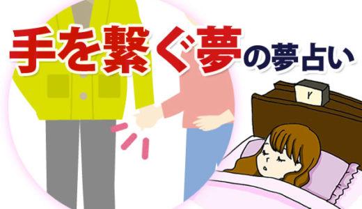 【夢占い】手を繋ぐ夢は「コミュニケーション」の暗示。右手と左手の違い、知らない人・好きな人の意味も解説