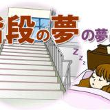 階段の夢の夢占い