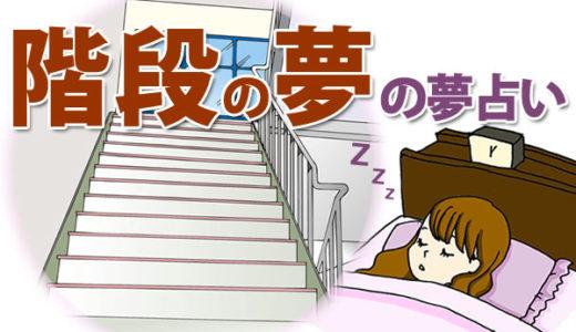 【夢占い】階段を登る、降りる夢は「人生の流れ」を暗示!駆け下りる、足を踏み外す、落ちるにも意味がある