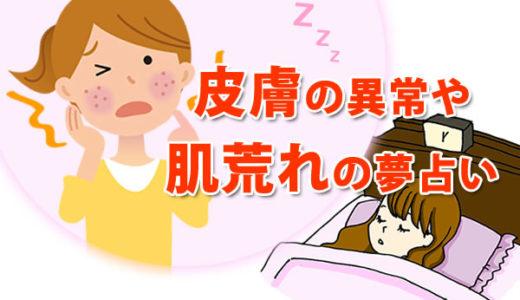 【夢占い】皮膚の異常や肌荒れの夢の意味は?皮膚から虫が出てくる、アレルギー、ただれはトラブルに直面