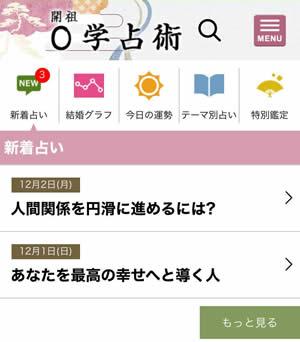 開祖0学占術のトップ画面と新着占いの表示