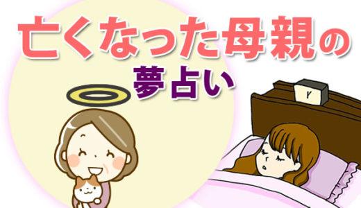 【夢占い】亡くなった母が出てくる夢は自分の「内面の変化」を暗示。母親が病気になる、生き返るなどの意味は?