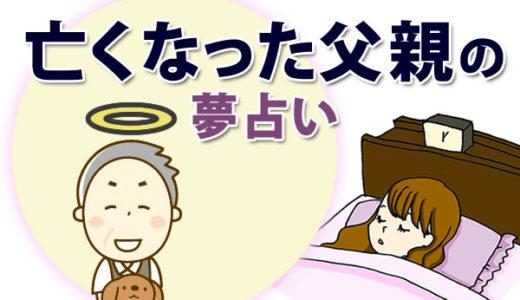 【夢占い】亡くなった父親の夢を見る意味は?死んだ父が夢に出てくる、病気になるのも「ステップアップ」の暗示