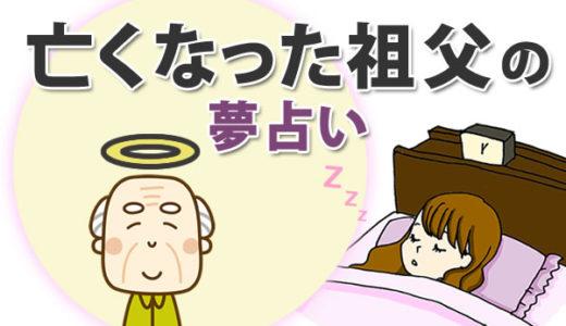 【夢占い】亡くなった祖父の夢は「成功」を暗示!死んだ祖父がまた亡くなる夢の意味は?