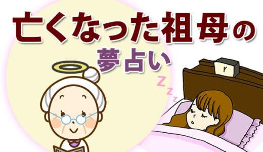 【夢占い】亡くなった祖母が出てくる夢は「特別な事」の暗示!笑顔、泣いていた夢の意味は?