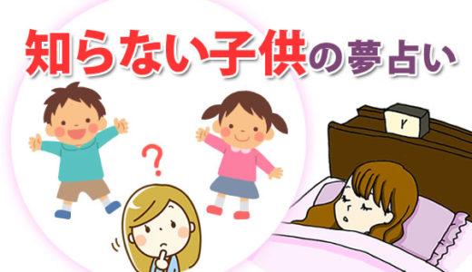 【夢占い】知らない子供の夢は「未熟さ」を暗示。男の子と女の子の違いや意味を解説