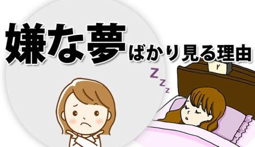 嫌な夢ばかり見る理由は「不安や不快」夢占い・スピリチュアルな意味、対処方法を解説