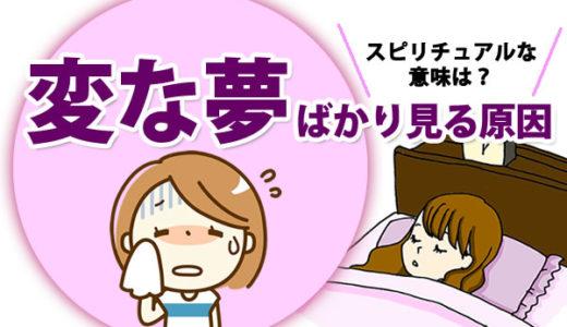 【変な夢ばかり見る原因は疲れや混乱】スピリチュアルな意味があるものとないものの違いは?