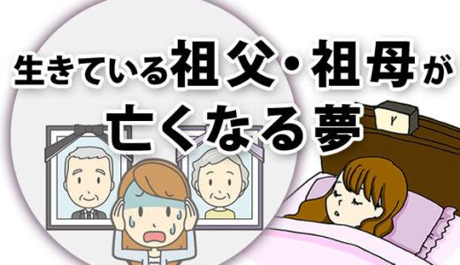 【夢占い】生きている祖父、祖母が死ぬ夢を見た!祖父母が亡くなる夢の意味は?