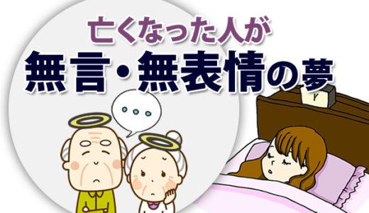【夢占い】亡くなった人が無表情・無言・しゃべらない夢の意味は?