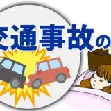 交通事故の夢の夢占い