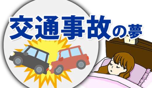 【夢占い】交通事故の夢は「突然の変化」を暗示!追突される、死亡する、他人の事故を目撃する意味は?