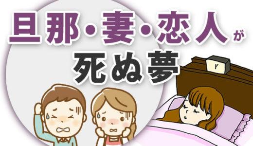 【夢占い】パートナー(恋人・夫・妻・元彼・元カノ)が死ぬ夢の意味は?