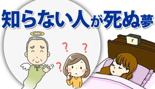【夢占い】知らない人が死ぬ夢は「気づいていない面」を暗示!子供、異性など相手別の意味も解説
