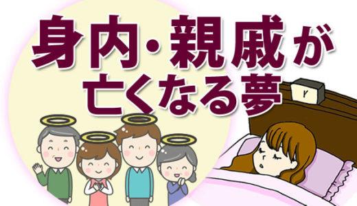 【夢占い】身内・家族・親戚・子供が死ぬ夢の意味は?